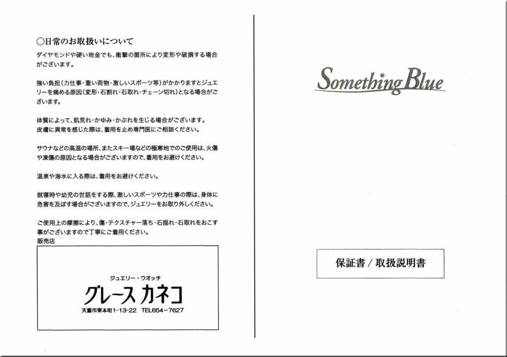 SomethingBlue保証書