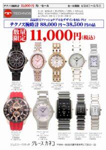 TECHNOS腕時計